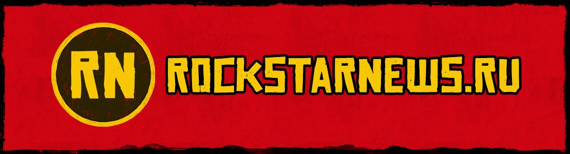 RockstarNews.ru