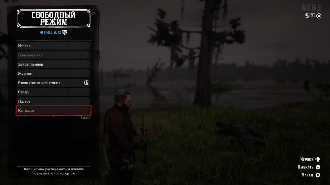 Как вызвать тюремную повозку в Red Dead Online