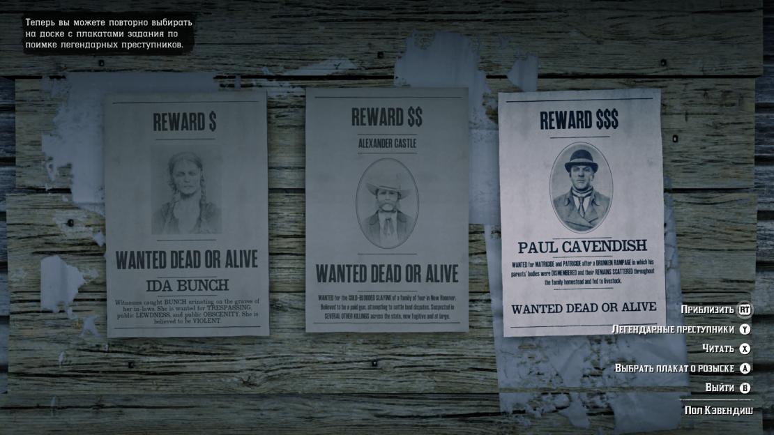 Легендарные Преступники Red Dead Online