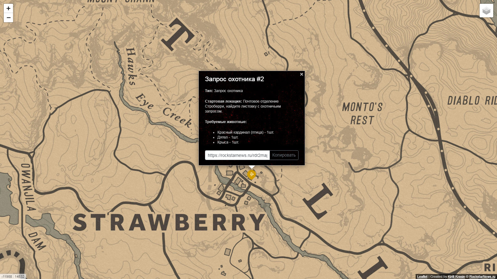 Запросы охотника в Red Dead Redemption 2