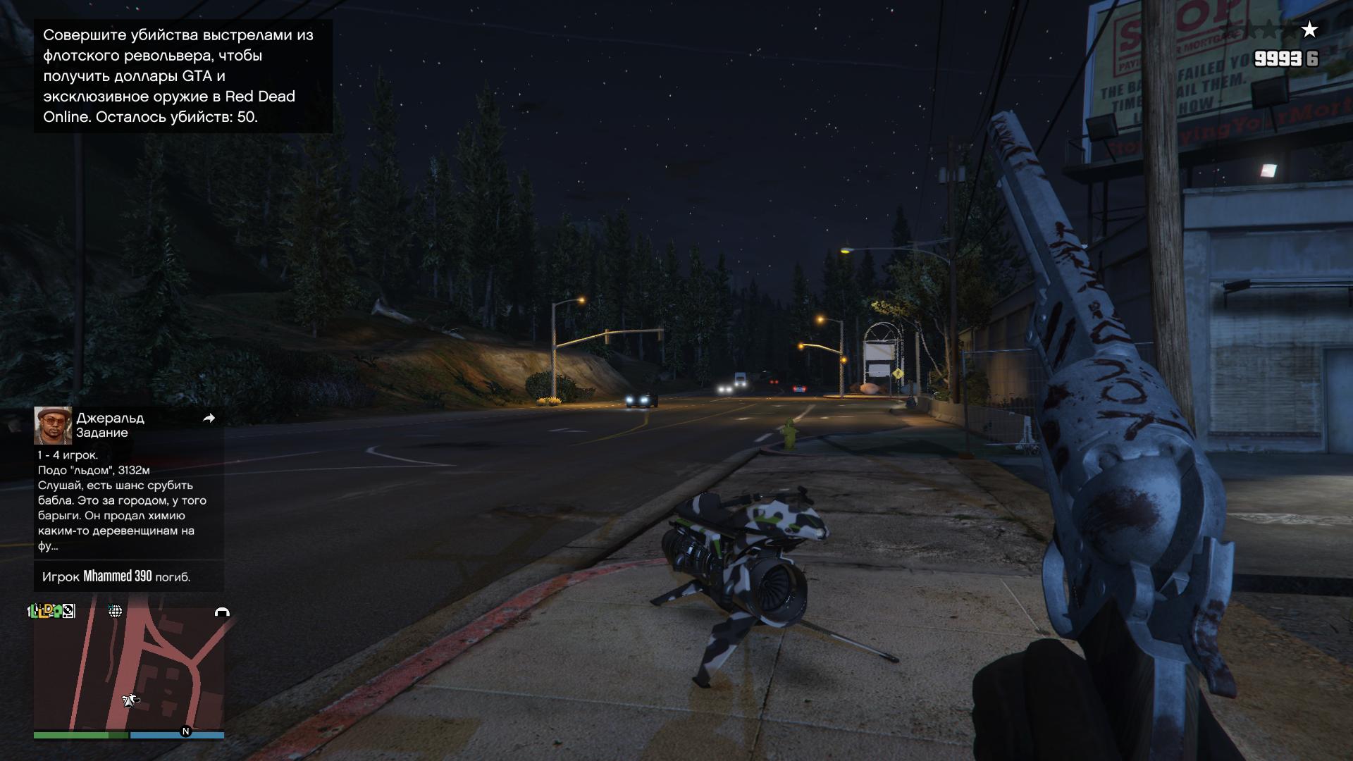 Флотский револьвер в GTA Online