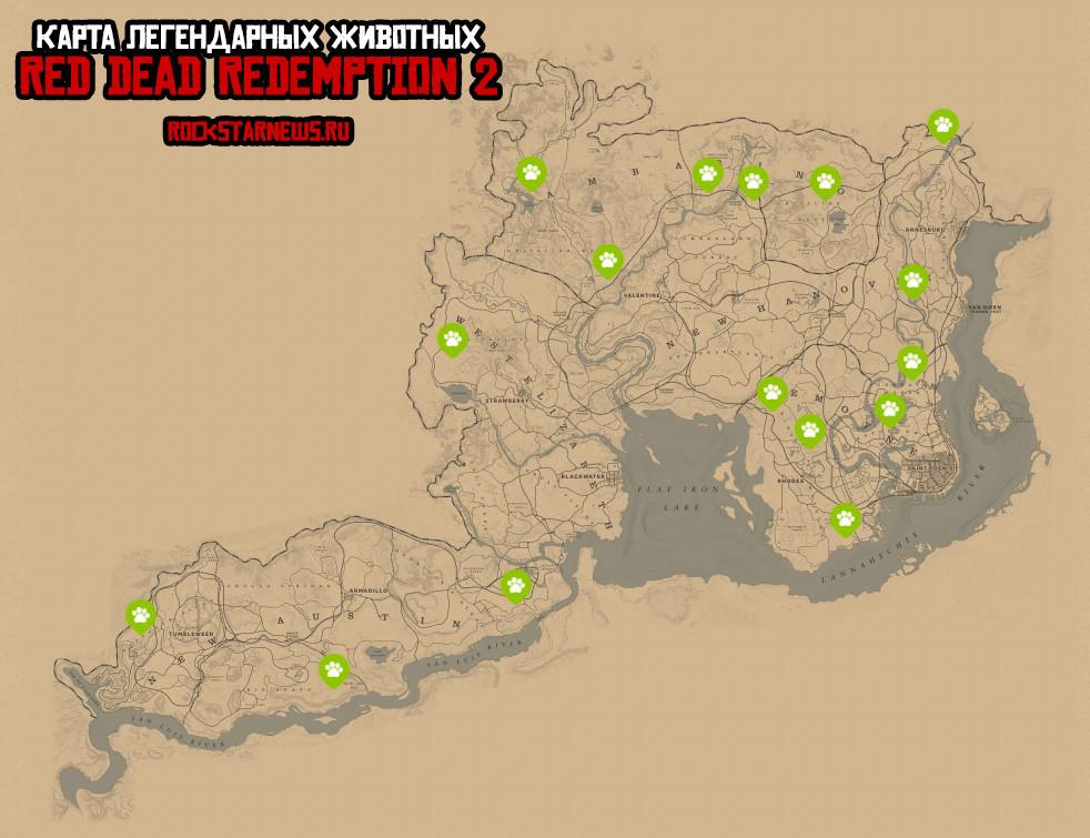 Карта всех легендарных животных Red Dead Redemption 2
