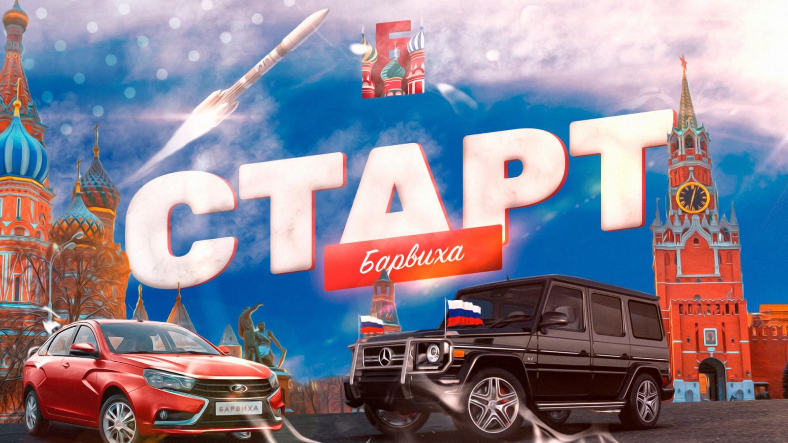 БАРВИХА MOBILE | GTA RUSSIA CRMP